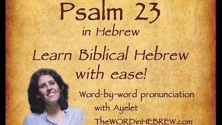 Learn Psalm 23 in Hebrew