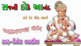 સજની કોડે આનંદ મારે ઘેર Sajni Kode Anand Mare Gher॥Dinesh Vaghasiya॥ Swaminarayan bhajan Kirtan dhun