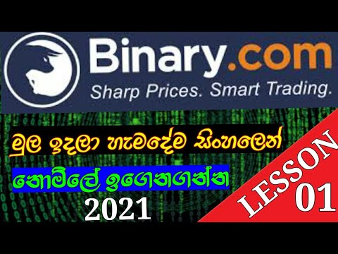 Binary trading Basic