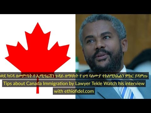 How to immigrate to Canada by Lawyer Tekle from Toronto ethiofidel