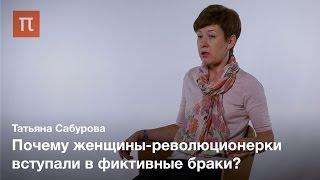 Женщины в русском революционном движении — Татьяна Сабурова