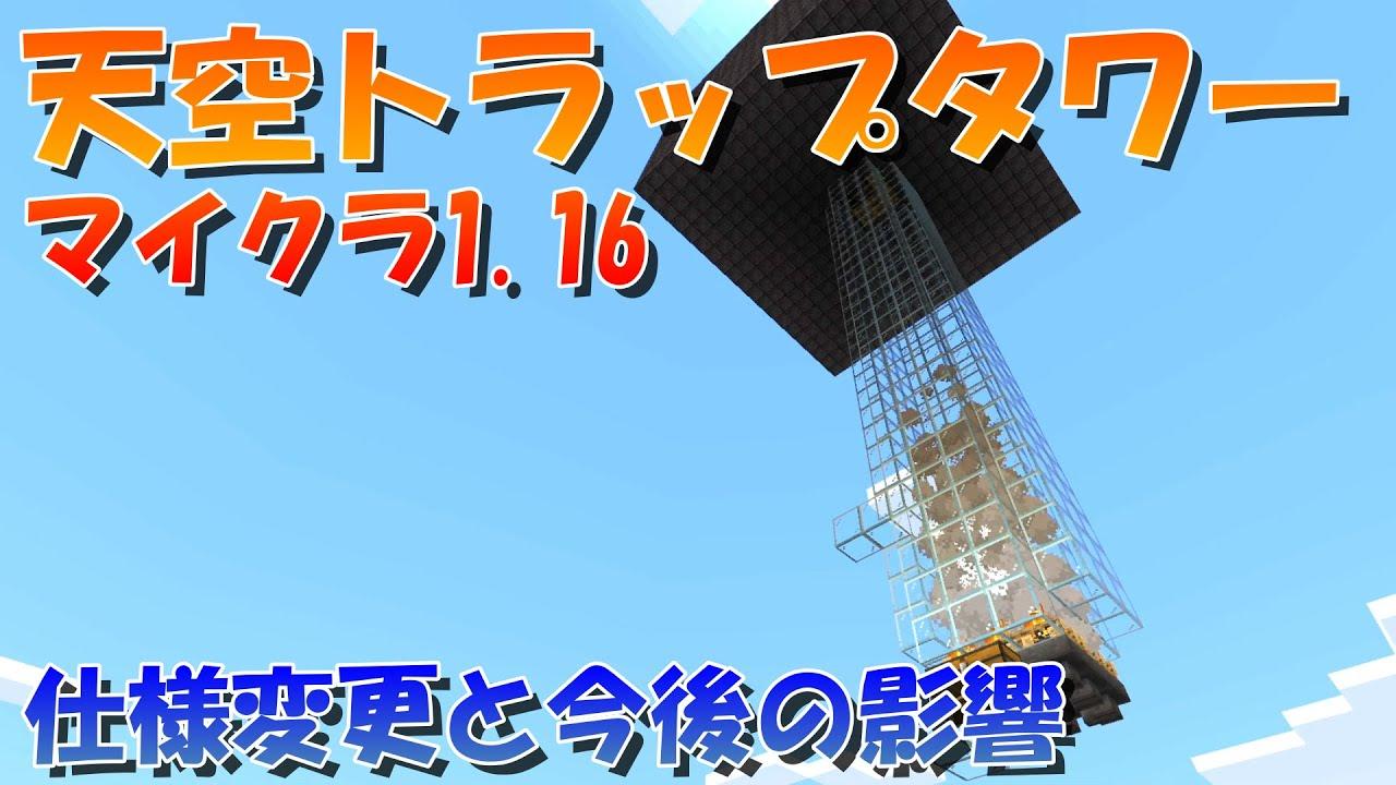 【マイクラ】ネザーアップデート後の1.16以降で使用できる天空トラップタワーの作り方!統合版対応【マインクラフト】