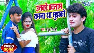 #Golu Tiwari का सबसे दर्दनाक #Video_2020_Sad_Song I उनको बदनाम करना था मुझको I Hindi Sad Song