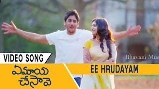 Ye Maaya Chesave Full Video Songs || Ee Hrudayam Video Song || Naga Chaitanya, Samantha