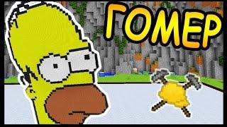 ГОМЕР СИМПСОН и СКЕЛЕТ в майнкрафт !!! - БИТВА СТРОИТЕЛЕЙ #88 - Minecraft
