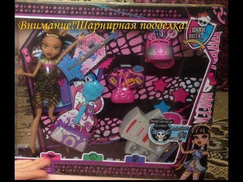 Сравнение: Оригинал и Подделка Куклы Монстр Хай Monster High #2 .