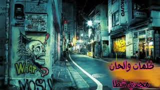 Magdy Shatta - Motshakeren Ya Haz   مجدي شطة - متشكرين ياحظ  علي اللي انت عملتو فيا