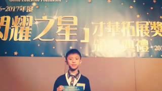 Publication Date: 2017-04-17 | Video Title: 閃耀之星頒獎禮2O17~陳俊穎(筲箕灣崇真學校)