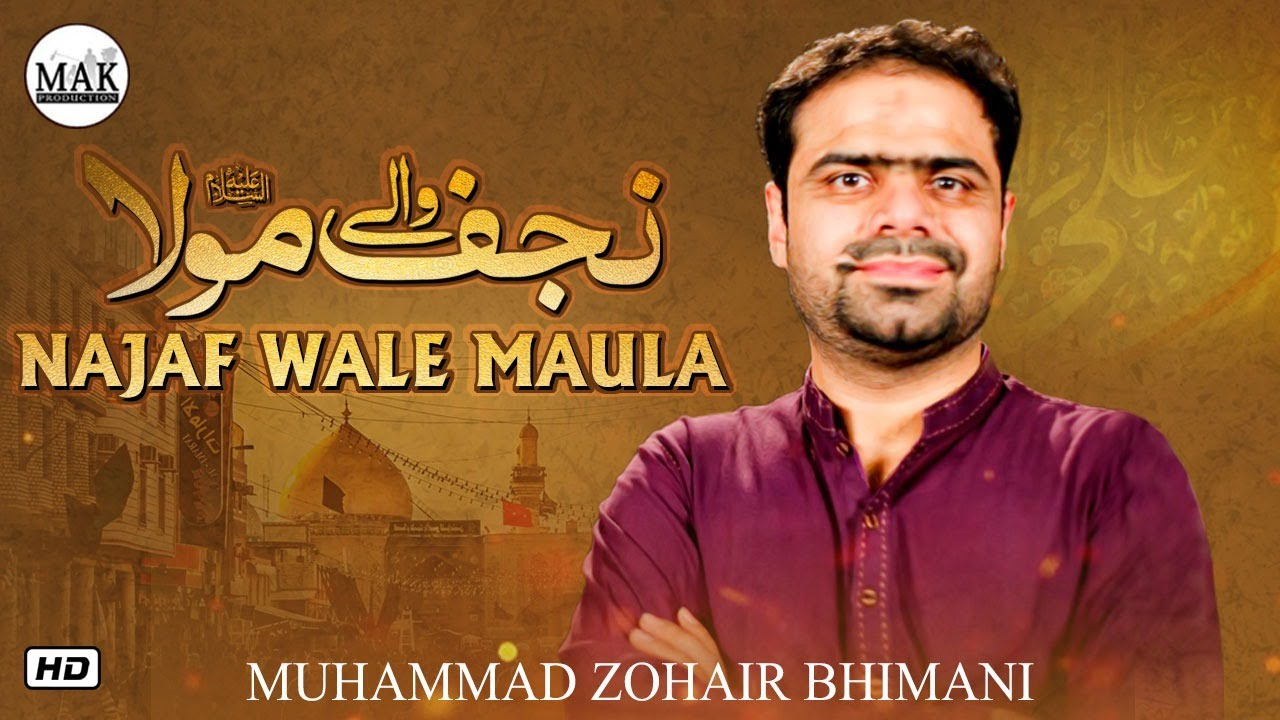 Download Najaf Wala Maula | Muhammad Zohair Bhimani | Mola Ali a.s New Manqabat 2021 | MAK Production