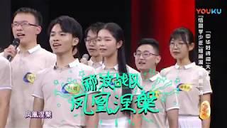 中华好诗词大学季 第二季组间淘汰赛(1)20180915