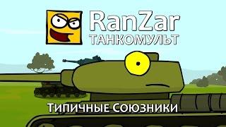 Танкомульт: Типичные Союзники. Рандомные Зарисовки.