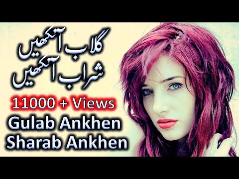 Gulab Ankhen Sharab Ankhen | Voice: Zishi...
