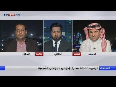 اليمن.. مخطط قطري إخواني لإجهاض الشرعية  - نشر قبل 4 ساعة