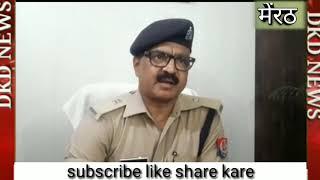 मेंरठ. बीजेपी कार्यकर्ताओं ने जमकर काटा हंगामा ? पार्षद गया जेल