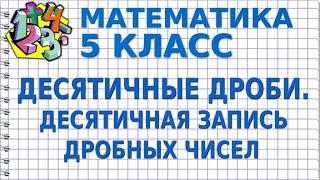 МАТЕМАТИКА 5 класс. ДЕСЯТИЧНАЯ ЗАПИСЬ ДРОБНЫХ ЧИСЕЛ