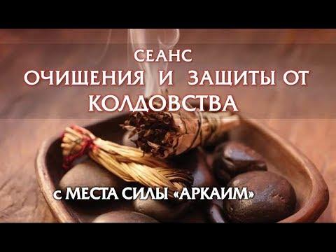 Сеанс очищения и защиты от колдовства [Космоэнергетика - Олег Велижанин]