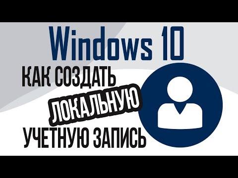 Как сделать локальную учетную запись в windows 10
