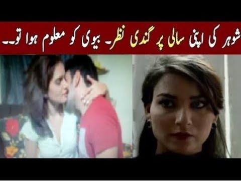 Jija r Saali Alone In Room (Jjja And Sali) | Pakistani Short Movie
