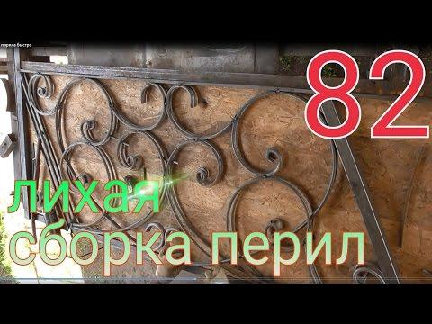 82  Лихая сборка перил. #ХОЛОДНАЯ КОВКА  #БЕЗ СТАНКОВ И #НАГРЕВА.