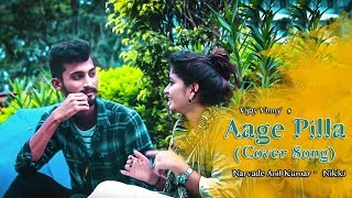 AAGEE PILLA COVER SONG PROMO  2018 // NARVADE PRODUCTIONS