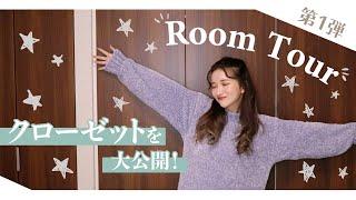 【初公開】ルームツアー第1弾!寝室のクローゼットの中身を紹介します! 最後にみんなに伝えたいメッセージもあるよ♡