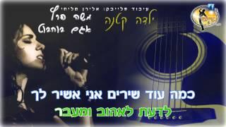 ילדה קטנה - משה פרץ ואגם בוחבוט - קריוקי ישראלי מזרחי thumbnail