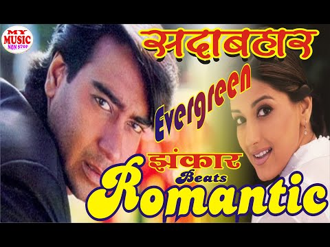 romantic-evergreen-hits---jhankar-beats-|-90's-romantic-hits-|-hindi-evergreen-love-songs-|