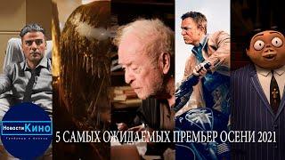 5 Главных Премьер Осени 2021