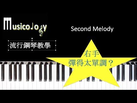流行鋼琴教學:周杰倫 《告白氣球》 教你 將右手旋律 彈得更吸引 : Second Melody (副旋律)