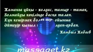 Казахские афоризмы