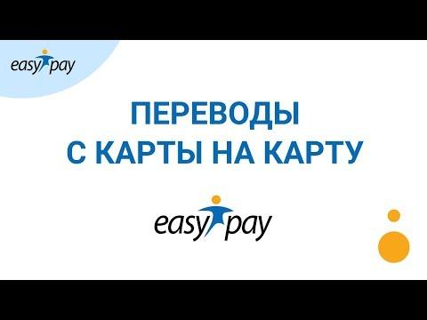 Как переслать деньги с карты на карту через сервис EasyPay
