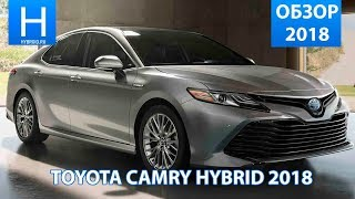 Toyota Camry Hybrid 2018 / Обзор гибридной Тойота Кэмри 2018