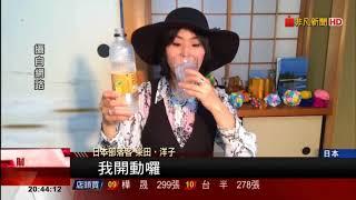 超神奇!看起來像礦泉水 日本透明奶茶掀風潮