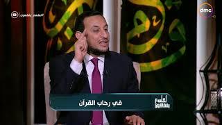 لعلهم يفقهون - الشيخ خالد الجندي يوضح كيف تكون إحدى السيدات من الأنبياء؟