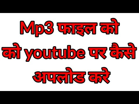 mp3 upload to youtube how to use to upload mp3 to youtube youtube. Black Bedroom Furniture Sets. Home Design Ideas