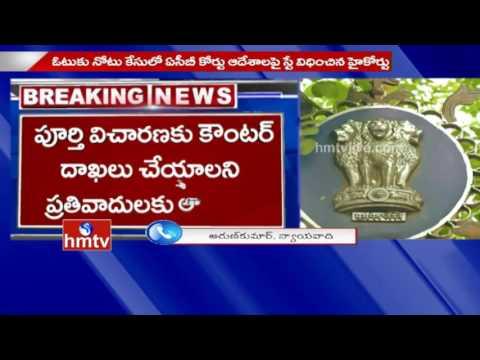 HC Stay on CBI Court Orders to AP CM Chandrababu Naidu in Cash for Vote Case   TDP Govt   HMTV