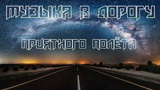 �������� ���� Музыка в дорогу 2017 - полёт в космос(Psychedelic Trance Music) Космическая музыка ������