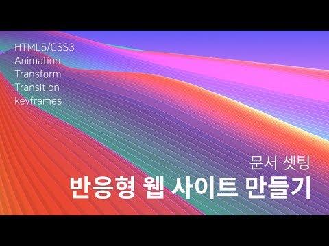 08. 반응형 사이트 만들기(2019) - 문서 셋팅