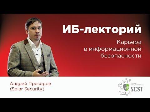 ИБ-лекторий — Андрей Прозоров (Solar Security): Карьера в информационной безопасности