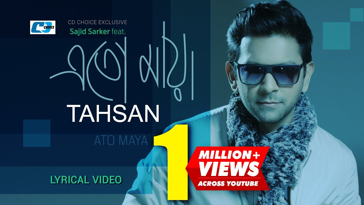 Ato maya | tahsan | sajid sarkar | lyrical video | bangla song.