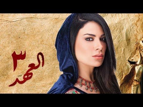 مسلسل العهد (الكلام المباح) - الحلقة الثالثة (3) - El Ahd