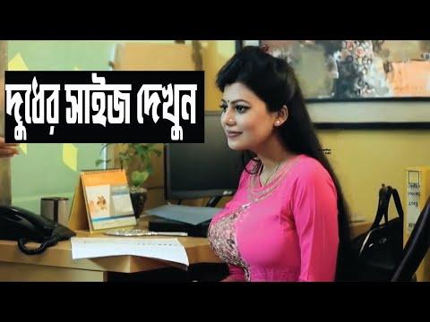 বাংলা নাটকের অশ্লীল দৃশ্য। Tanzika Amin hot part 4