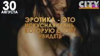 30 авг. - ToplessDJ PHOENIX (Киев)