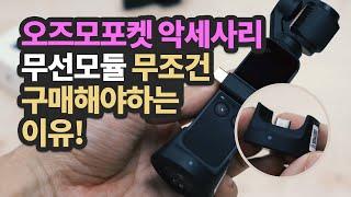 DJI 오즈모 포켓 악세사리 무선모듈 무조건 구매하자!…