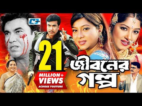 Jiboner Golpo | Bangla Full Movie | Manna | Moushumi | Shabnur | Joy | Alamgir | Kobori | Alamgir