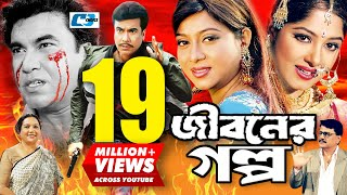 Jiboner Golpo | Bangla Full Movie | Manna | Moushumi | Shabnur | Joy | Alamgir | Kobori | Alamgir