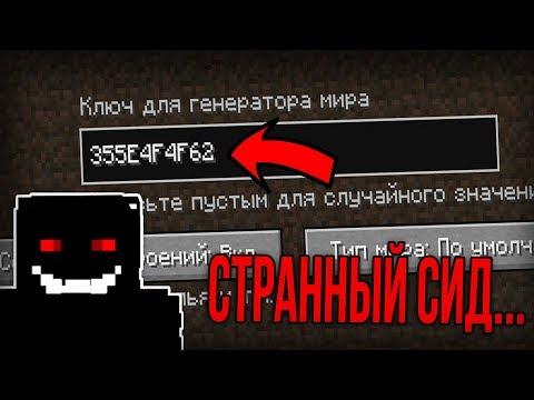 СТРАННЫЙ СИД на котором происходит что-то МИСТИЧЕСКОЕ в Minecraft! (Lag Сид Майнкрафт)