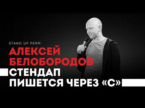 Стендап   Алексей Белобородов   Стендап пишется через «С»