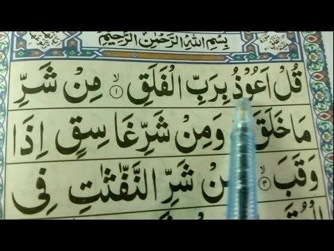 Surat Al Falaq Full {surat al falaq full HD arabic text} Learn Quran For Kid's