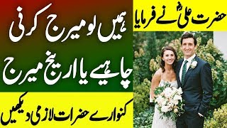 Hame Love Marriage Karni Chahiye Ya Arrange Marriage | Hazrat Ali (R.A) Ka Farman | SpeakOut